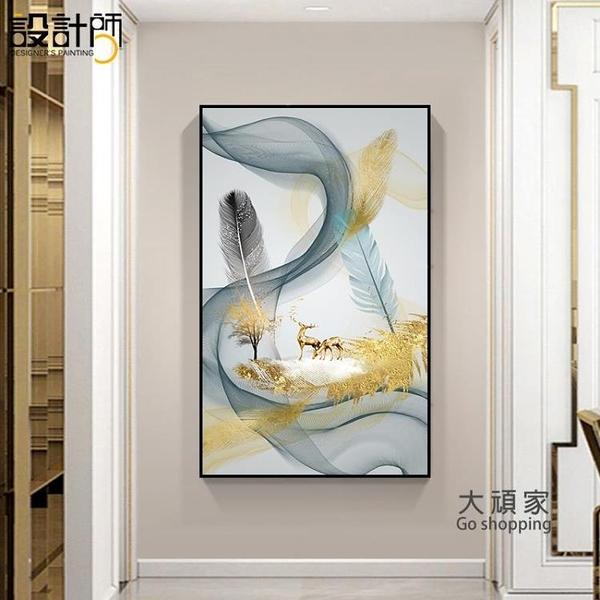 玄關畫 入戶玄關裝飾畫豎版風水招財鹿壁畫單幅進門客廳走廊過道掛畫北歐T