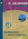 二手書博民逛書店 《第二高速公路興建專輯5建築及景觀篇》 R2Y ISBN:9570163550