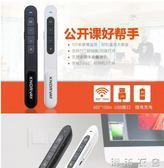 N76C激光投影筆ppt翻頁筆免郵可充電多媒體教學課件遙控筆電子筆教鞭演示器  潮流衣舍