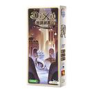 『高雄龐奇桌遊』 妙語說書人 7 啟示擴充 Dixit Revelations 繁體中文版 正版桌上遊戲專賣店