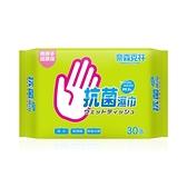 奈森克林 抗菌純水濕巾 30抽/包