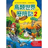 鳥類世界歷險記2
