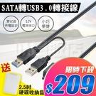 SATA轉USB 3.0 硬碟轉接線 [...