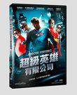 超級英雄有限公司  DVD | OS小舖