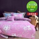 【Novaya‧諾曼亞】絲光棉加大雙人七件式鋪棉床罩組(9款)