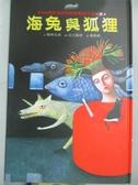 【書寶二手書T7/兒童文學_QFM】海兔與狐狸_格林兄弟,  張莉莉