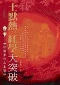 (二手書)中峰和尚:明本大師傳