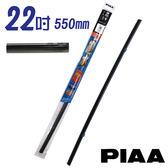 PIAA 矽膠撥水替換膠條22吋EXR55 (汽車|雨刷|配件)【亞克】