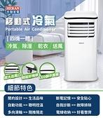 【免運費】HERAN 禾聯 四機一體移動式冷氣 HPA-29D (適用4-5坪)
