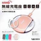 台灣NCC檢驗合格 相容性高 HANG W10 QI 無線充電 無線充電板 五色可選 小夜燈 S6 S7 EDGE NOTE5