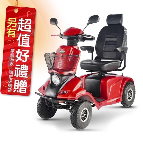 來而康 康揚 電動代步車 KS-848TW 電動代步車款式補助 贈 輪椅置物袋
