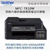 Brother MFC-T810W 原廠大連供高速Wifi傳真事務機(2018全新機種)功能:列印/影印/掃描/電腦傳真/ADF