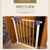 兒童圍欄 嬰兒童安全門欄寶寶樓梯口防護欄寵物狗柵欄桿圍欄隔離門免打孔 第六空間 igo