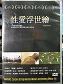 挖寶二手片-0B01-014-正版DVD-電影【性愛浮世繪】-挑戰藝術與感官的界線(直購價)