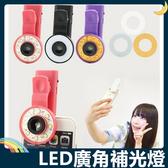 《LED廣角鏡頭補光燈》夾式自拍神器 三色濾鏡 美肌亮白 柔和美白 閃光燈 高效能充電式 通用款