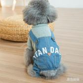 狗狗衣服 冬裝背帶褲泰迪四腳衣小型犬  BQ1450『黑色妹妹』