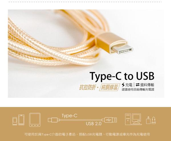 KINYO USB Type-C 3A極速充電傳輸編織線120cm