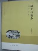 【書寶二手書T5/社會_XBH】故土與他鄉:檳城潮人社會研究_陳景熙