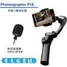 ◎相機專家◎ BENRO 百諾 Phoneographer P1S + 麥克風 套組 穩定器附三腳架 手機三軸穩定器 公司貨