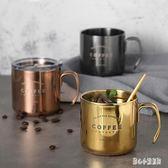 咖啡杯 北歐工業風復古金色咖啡杯水杯早餐杯304不銹鋼雙層 nm11276【甜心小妮童裝】
