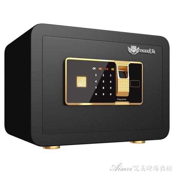 保險櫃家用小型 指紋密碼床頭入墻隱形防盜全鋼辦公保險箱艾美時尚衣櫥YYS