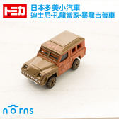 Norns 【日貨Tomica小汽車(迪士尼-孔龍當家-暴龍吉普車)】多美小汽車