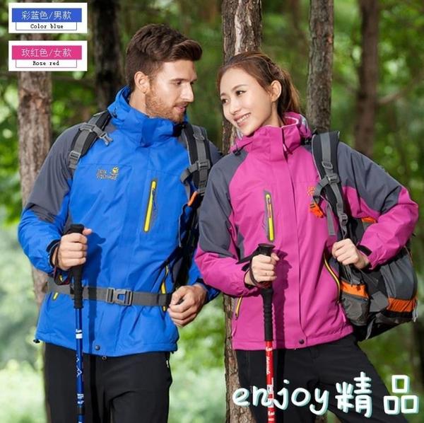 冬季衝鋒衣男女三合一加絨加厚兩件套防風防水透氣登山服