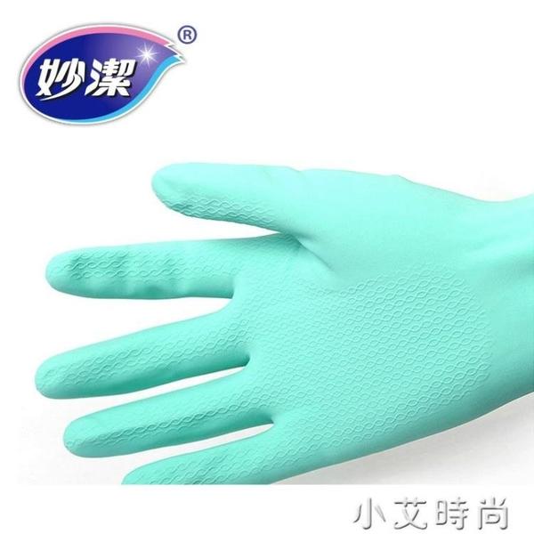 妙潔洗碗橡膠手套防水乳膠靈巧型廚房耐用洗衣家務薄款貼手防滑 小艾新品