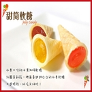 甜筒軟糖88g 綜合水果口味 冰淇淋造型【AK07079】i-style居家生活