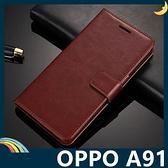 OPPO A91 瘋馬紋保護套 皮紋側翻皮套 附掛繩 商務 支架 插卡 錢夾 磁扣 手機套 手機殼 歐珀