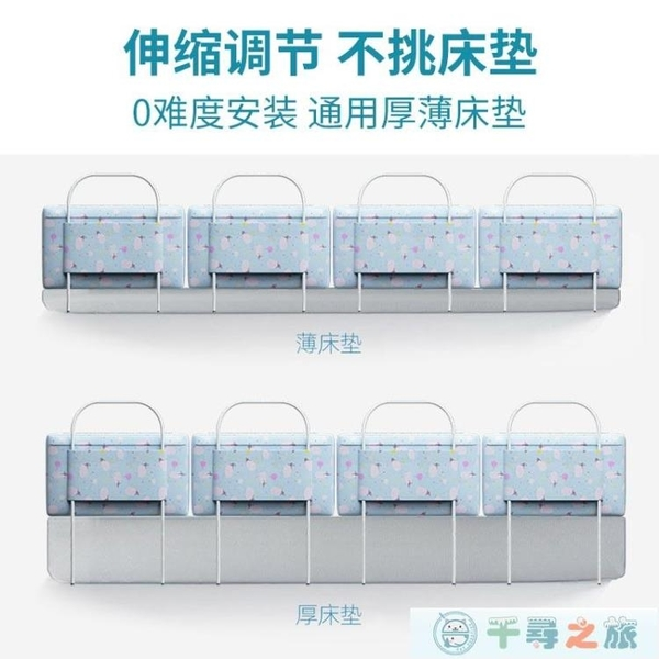 床圍欄防摔防護欄嬰兒童床上單邊安全護欄床圍軟包通用床護欄【千尋之旅】