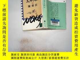 二手書博民逛書店日文書一本罕見太平天國 四Y198833