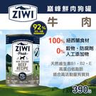 【毛麻吉寵物舖】ZiwiPeak巔峰 92%鮮肉無穀狗主食罐-牛肉-390g 狗罐頭/無穀/主食罐