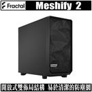 [地瓜球@] Fractal Design Meshify 2 機殼 E-ATX 水冷