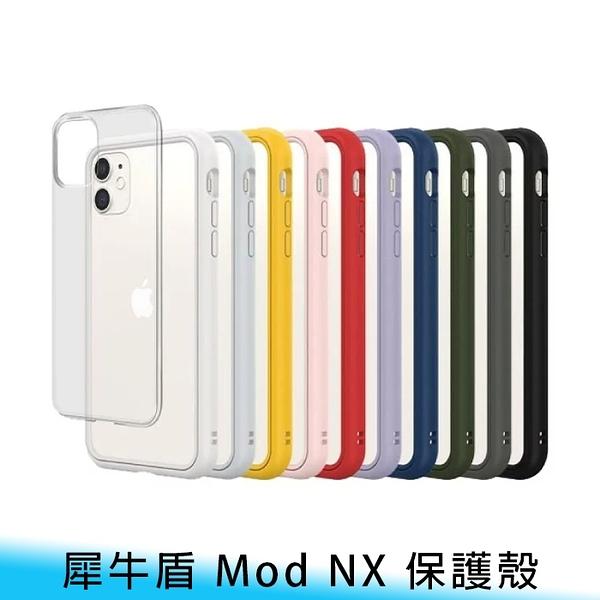 【妃航】原廠 犀牛盾 Mod NX iPhone XS/XS Max 背蓋+邊框 防摔 保護殼/保護框 不可退換貨
