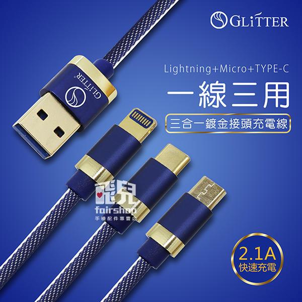 【妃凡】Glitter 宇堂 GT-2227 iPhone+TYPE-C+MICRO USB三合一充電線 傳輸線 (G)