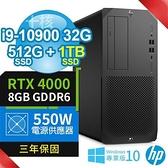 【南紡購物中心】期間限定!HP Z1 Q470 工作站 十代i9-10900/32G/512G PCIe+1TB PCIe/RTX4000/Win10