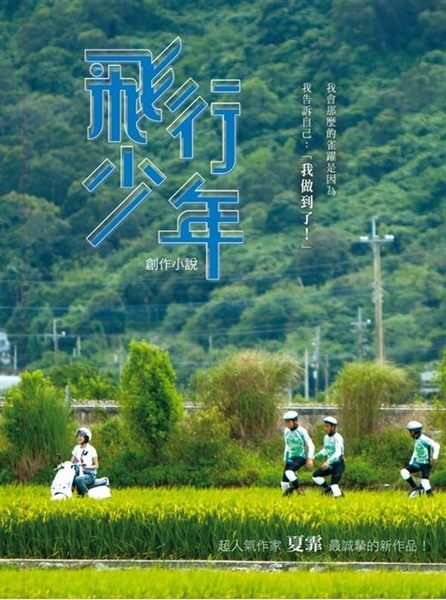 (二手書)飛行少年:They are flying