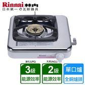 【林內】日本原裝進口銅爐頭傳統式單口瓦斯爐(RTS-1ND)-天然瓦斯