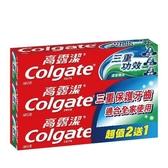 高露潔三重功效牙膏(超值2送1)160g【愛買】