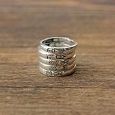 不爭不辯自在知足慎獨 中國文字系列 警世格言 喜竹設計 純銀戒指 晴天時尚
