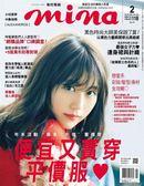 mina米娜時尚國際中文版 2月號/2019 第193期