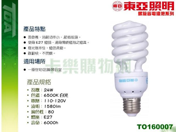 TOA東亞 EFS24D-G1 24W 6500K 白光 120V E27 麗晶 螺旋省電燈泡  TO160007