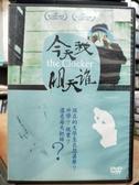 挖寶二手片-P02-123-正版DVD-華語【今天我明天誰】紀錄片(直購價)