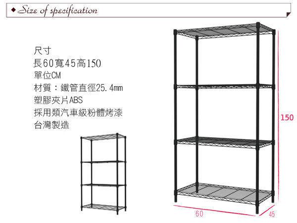 層架 置物架 收納架 【J0004】IRON耐重型烤漆黑60x45x150四層架 MIT台灣製 完美主義