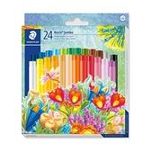 施德樓 MS243 快樂學園加寬型兒童無毒粉蠟筆24色組