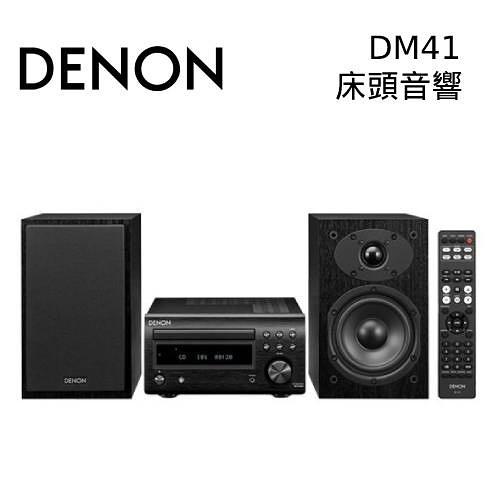 【結帳現折+分期0利率】DENON D-M41 Hi-Fi 床頭音響組 藍牙 CD DM41 藍芽喇叭 藍芽 音響 台灣公司貨