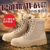 07作戰靴戶外登山靴軍靴男特種兵陸戰戰術靴沙漠靴軍鞋戰術靴