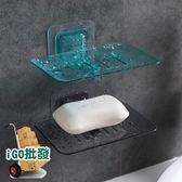 無痕彩色透明肥皂盤 肥皂架 香皂盒 肥皂盒 瀝水架 肥皂架【F0362】