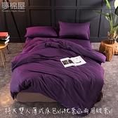 夢棉屋-活性印染日式簡約純色系-特大雙人薄式床包+鋪棉兩用被套四件組-萌紫色
